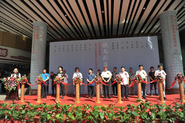 秋光烨烨—当代中国画名家邀请展(2017.09.23-2017.09.28)