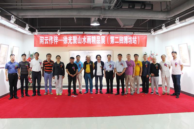 《闲云作伴—徐光聚山水画精品展(第二回潍坊站)》在中百美术馆隆重举行
