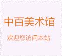 """""""方寸之间""""潍坊小幅油画作品展(2020.12.29—2021.1.10)"""